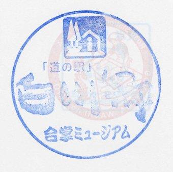 Mitiekisirakawagou