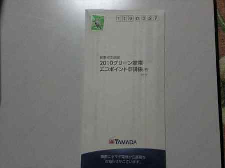 Ph20110110b