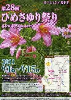 Ph20110612c