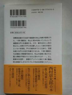Ph20120605b