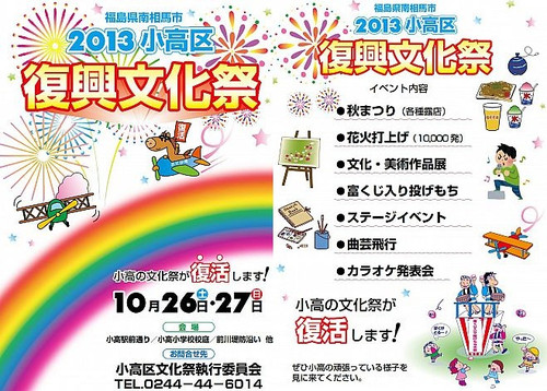 20131026fokkoubunkasai1