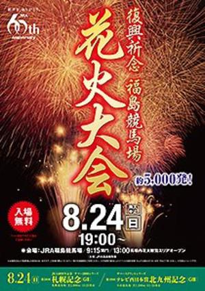 Keibajyouhanabi2014