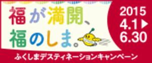 Fukumankai2