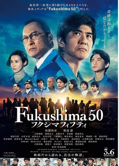 Eigafukushima50