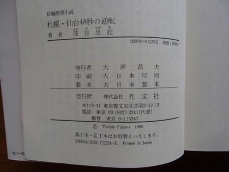 Ph202008p8270697